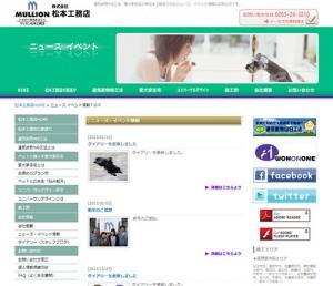 matsumoto_news