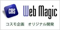 当社がお奨めするCMS WebMagic