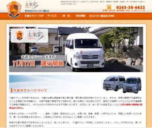 miraisai_taxi_works