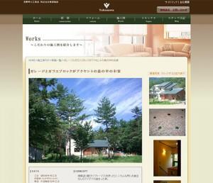 yokosawa_works
